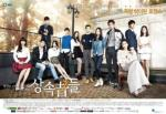 The_Inheritors_poster